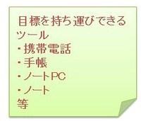 Mokuhyou05_2