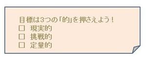 Mokuhyou02